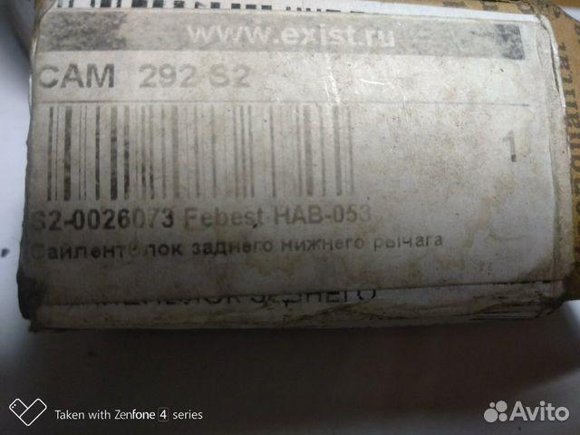Сайлентблок заднего нижнего рычага Febest / HAB053  89649892108 купить 3