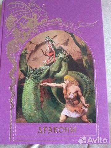 Книга драконов (детская)  89831086225 купить 1