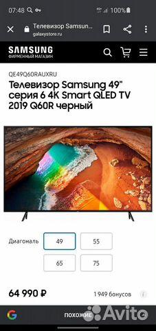 Телевизор 4 к  89050734343 купить 1