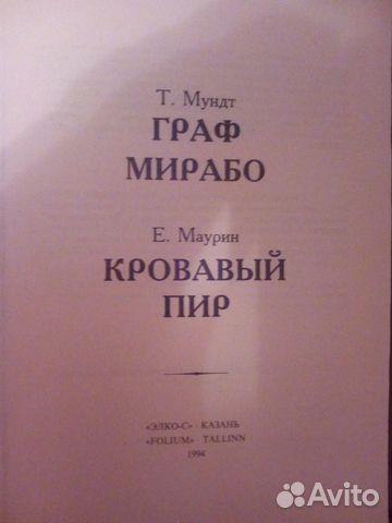 Интересные книги б/у  89505425640 купить 2