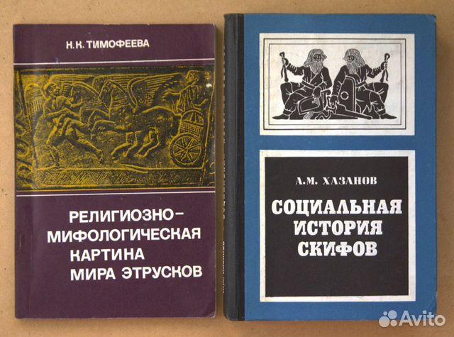 Книги по истории  89219206190 купить 5