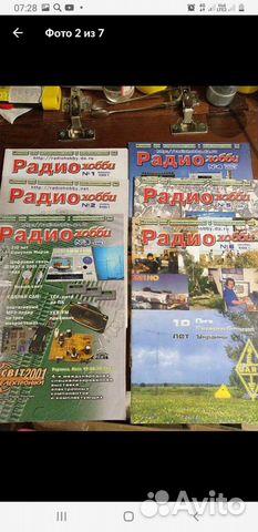 Журналы Радио хобби 1999-2005г