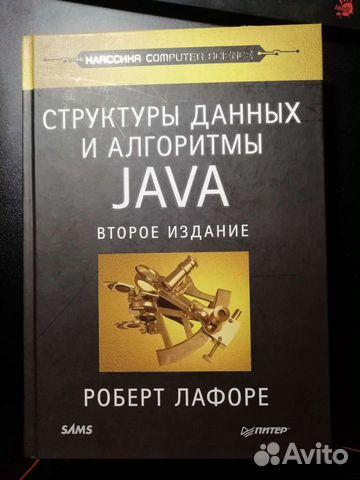 Структуры данных и алгоритмы на Java  89140619693 купить 1