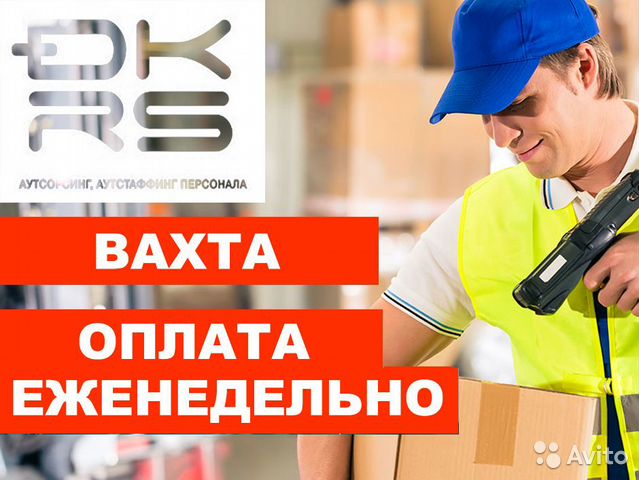 Работа в новошахтинск рабо