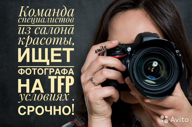 Работа требуется фотограф работа в вебчате омск