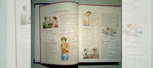 8308e7ad9232 Книга Я скоро стану мамой купить в Новосибирской области на Avito —  Объявления на сайте Авито