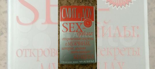 Смит и доу секс файл