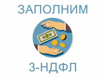 Возврат денежных средств 3ндфл