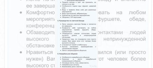 © СВЕТЕЛКА - клуб знакомств для православных