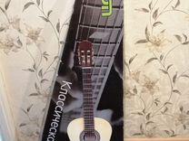 Гитара классическая шестиструнная