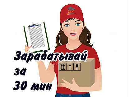Работа для девушек с ежедневной выплатой в москве модели мужчины работы