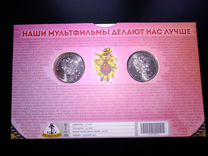 Мультики 25 рублей