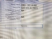 Форд Фокус2 блок ABS. 8m512m110aa