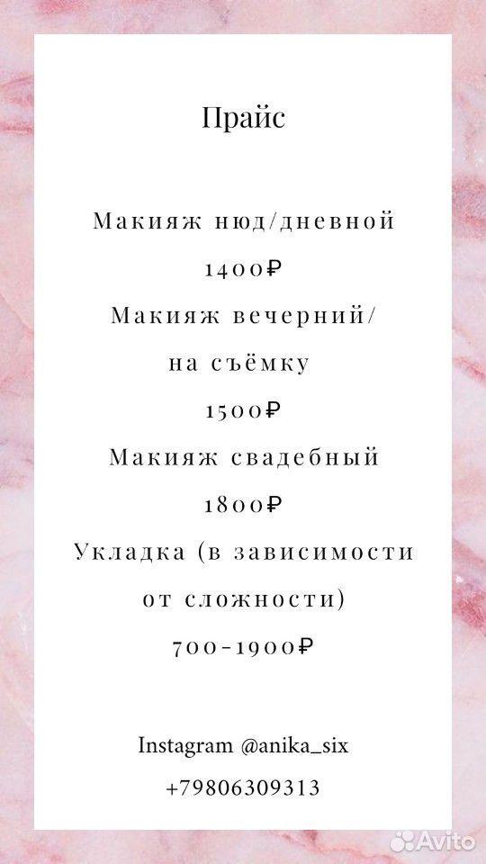 Макияж  89806309313 купить 9