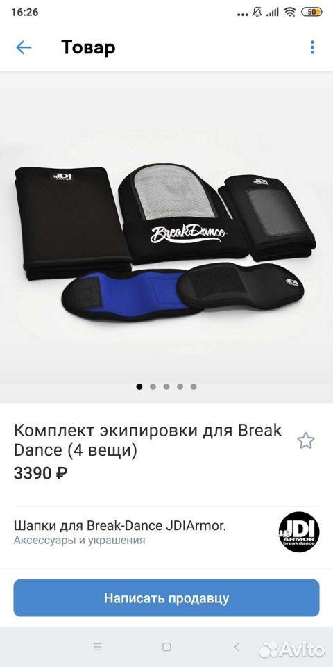 Комплект защиты для занятий Брэйк-Дансом  89021615573 купить 2
