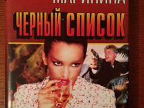 """Детективы из серии """" Черная кошка"""""""