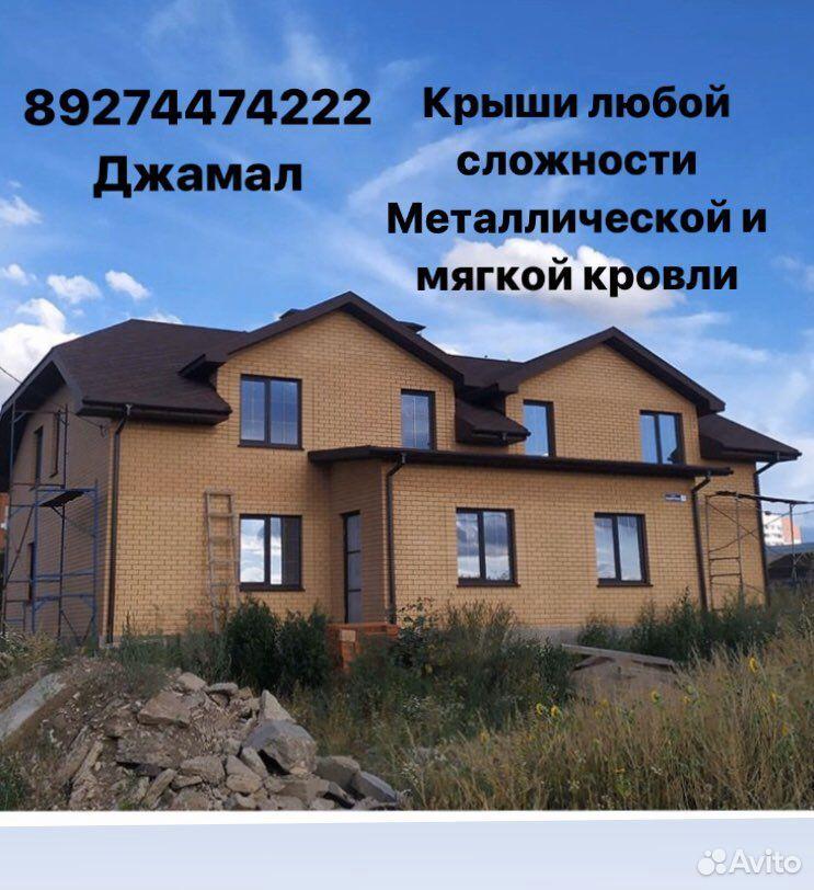 Крыша под ноль  89274474222 купить 1