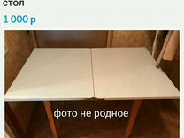 Стол 88х68 поворотно-раскладной 88х136