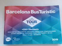 Буклет BusTuristic Барселона 2019, новый