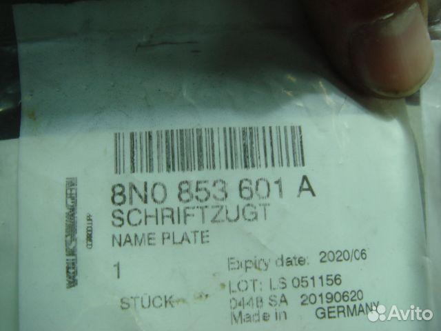 Ауди Эмблема S Line Audi  89205500007 купить 3