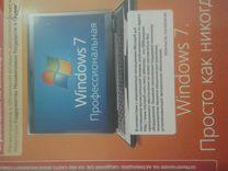 Продам лицензионную windows 7