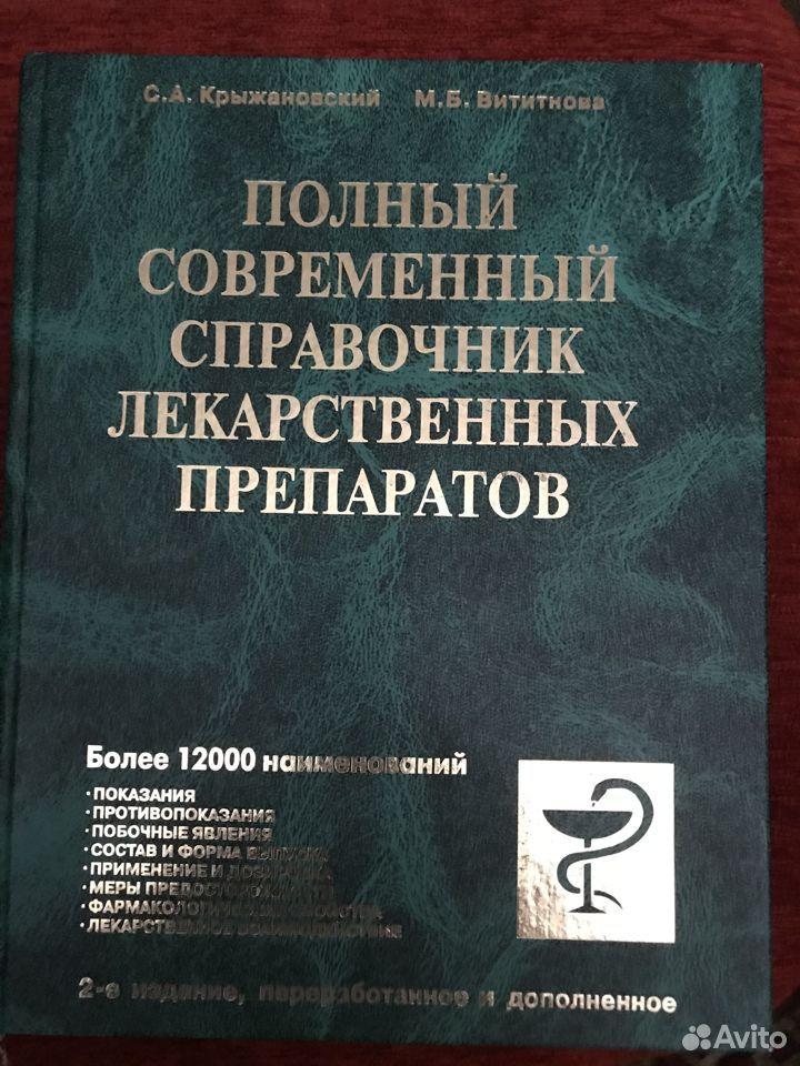 Продаю справочник 89037243681 купить 1