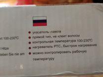 Плойка для волос — Бытовая техника в Волгограде