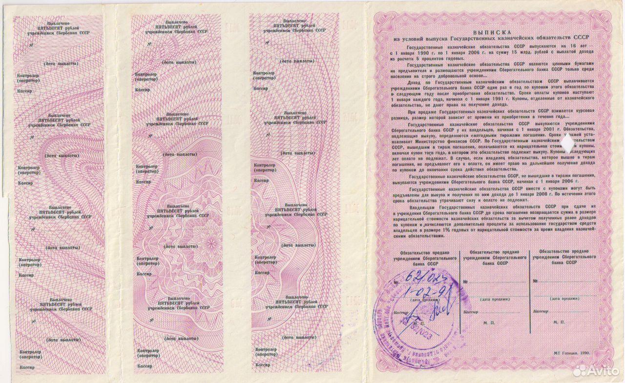 Казначейское обязательство на 1000 рублей 1990 г  89057559940 купить 2