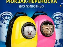 Рюкзак-переноска для животных Space Pets