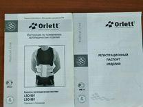Корсет ортопедический жесткий Orlett LSO-991